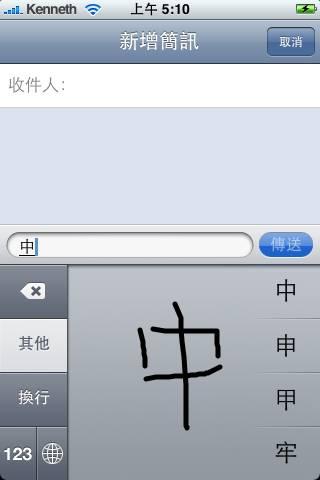 iPhone også i Kina